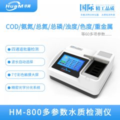HM-800水质综合检测仪