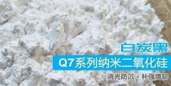 白炭黑(纳米二氧化硅粉,气相、水合、沉淀法 SiO2)