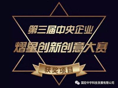 国宏中宇碳化硅项目喜获第三届央企熠星创新创意大赛三等奖