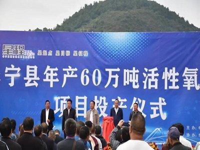 云南一年产60万吨活性氧化钙项目点火投产