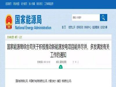 风电、光伏发力应对供电紧张!国家能源局发文要求新能源发电项目多发满发!
