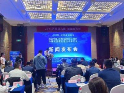 2021济南砂石展览会新闻发布会10月21日在济南召开