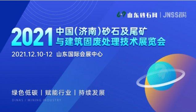 赋能行业 展会先行丨2021济南砂石展新闻发布会今日召开