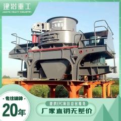 JYS高效制砂机 石子制砂整形机械