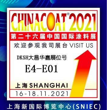 大昌华嘉与您相约CHINACOAT2021中国国际涂料展