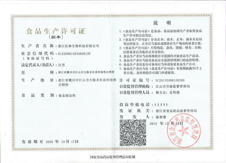 旺林生物食品生产许可证