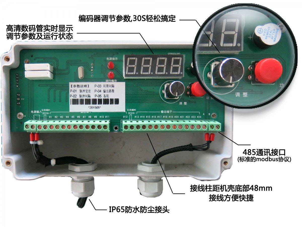 24路脉冲控制仪特点
