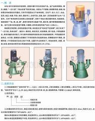 WFB型无密封自控自吸泵的图片