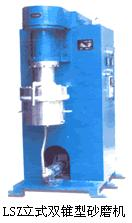 LSZ立式双锥型砂磨机的图片
