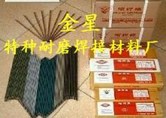 碳化鎢耐磨焊條