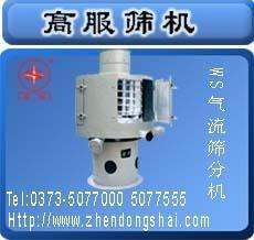 WS系列气流筛分机