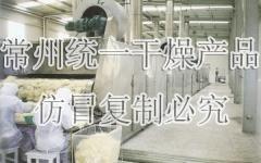DW 新型帶式干燥機