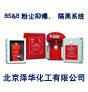 IPD粉尘抑爆、隔离系统(泽华广州)