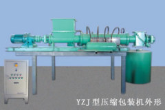 YZJ型微粉真空壓縮包裝機