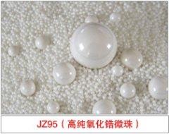 JZ95氧化鋯珠