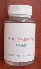PT-01粉体改性剂(通用型)的图片