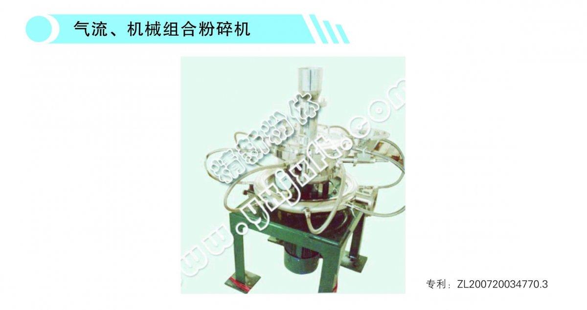 气流、机械组合式超微粉碎机的图片