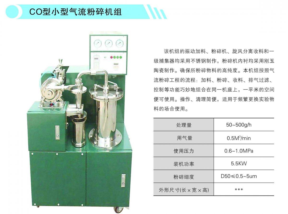CO型小型粉碎機組的圖片