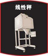 LCS系列多工位線性包裝秤