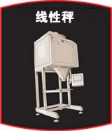 LCS系列多工位线性包装秤