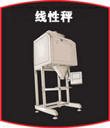LCS系列多工位线性包装秤的图片