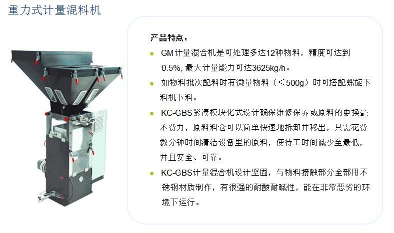 重力式计量混料机的图片