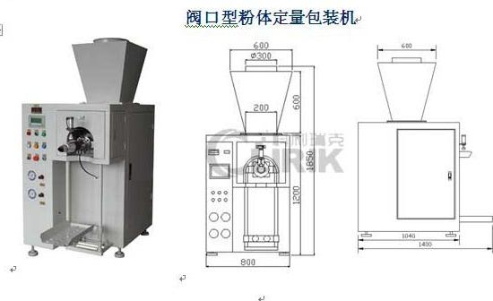 GXF-159CH型阀口粉体定量包装机的图片