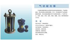 AH/SK30/40/60/80/100空氣錘
