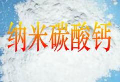 纳米碳酸钙粉