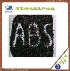 石墨烯热塑性色母ABS的图片
