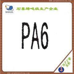 石墨烯热塑性色母PA6(尼龙6)的图片