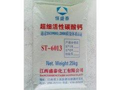 超细活性碳酸钙6013