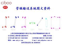 多种布置方式的管链输送机的图片