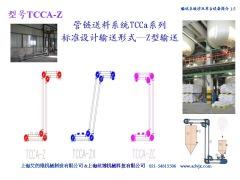 可以直角转弯的管链输送机的图片