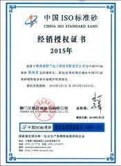 中国ISO标准砂陕西汉中/安康/宝鸡/延安经销的图片