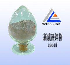 低鉛鋅粉120目