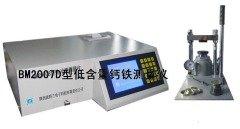 用于玻璃石英砂质量标这生机勃勃准-BM2007D低含量∮钙铁测量仪