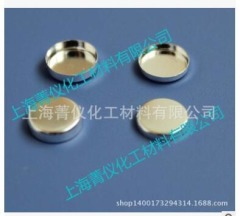TA/铝样品盘/Q10/固体/Φ6.65*1.7mm