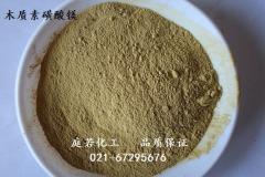 木質素磺酸鎂