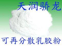天润骄龙可再分散乳胶粉