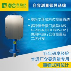 重锤式料位计QHSN-1(水泥厂专用)