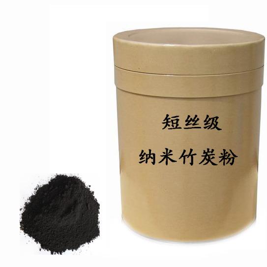 短丝级纳米竹炭粉的图片