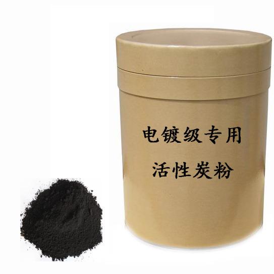 电镀级专用活性炭粉的图片