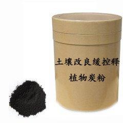土壤改良缓控释植物炭粉