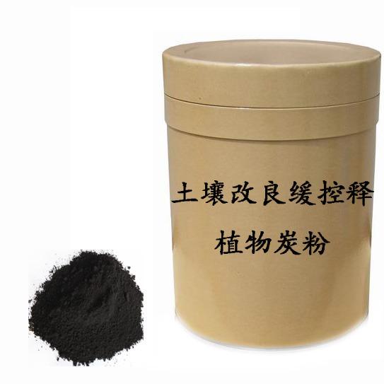 土壤改良缓控释植物炭粉的图片