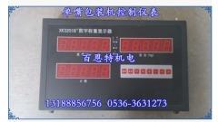 BZ2046水泥包装机仪表 干粉砂浆包装控制器BZ100-A微机控制器