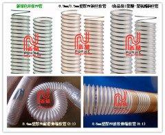 PU耐磨鋼絲吸塵管——輕型