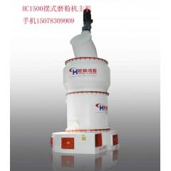 桂林鴻程重晶石、石灰石HC1500磨粉機雷蒙磨的圖片