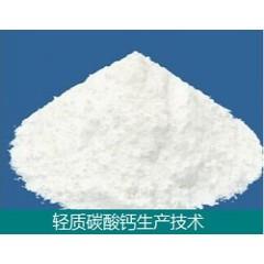 节能先进的_轻质碳酸钙生〖产技术和设备