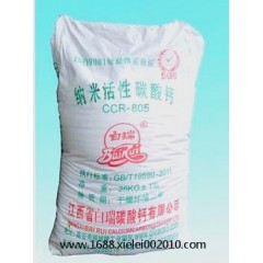 热销白瑞纳米活性碳酸钙CCR-805